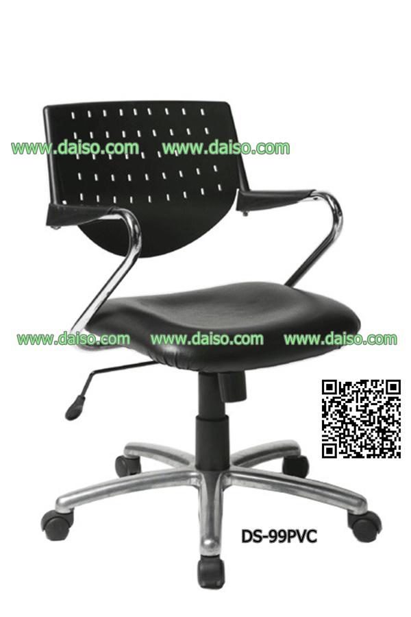 เก้าอี้สำนักงาน DS-99 PVC