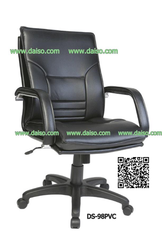 เก้าอี้ผู้บริหาร DS-98 PVC