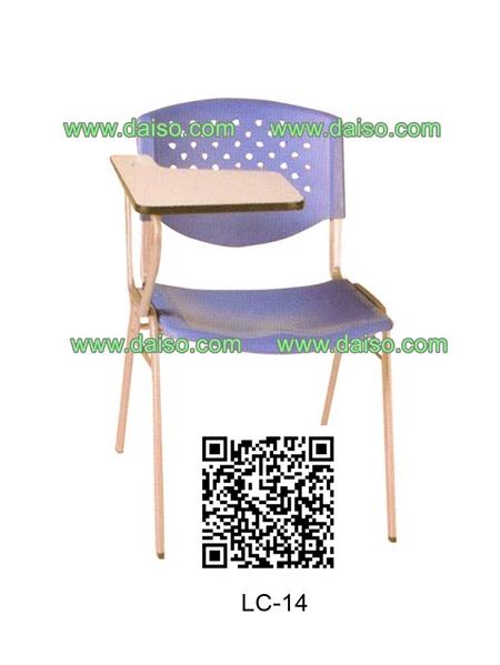 เก้าอี้เลคเชอร์ LC-14
