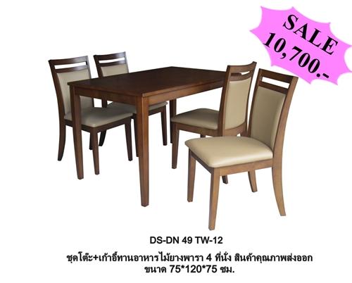 ราคาพิเศษชุดโต๊ะและเก้าอี้ทานอาหาร แบบ 4 ที่นั่ง  DS-DN 49