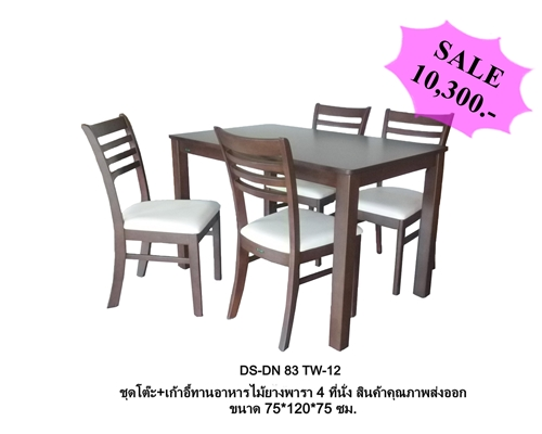 ราคาพิเศษชุดโต๊ะและเก้าอี้ทานอาหาร แบบ 4 ที่นั่ง  DS-DN 83