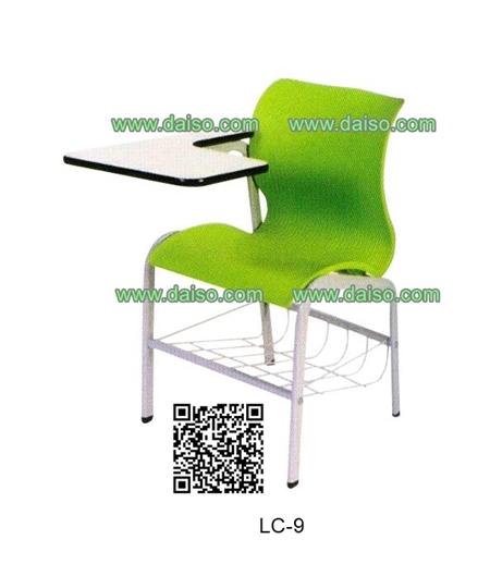 เก้าอี้เลคเชอร์ LC-9