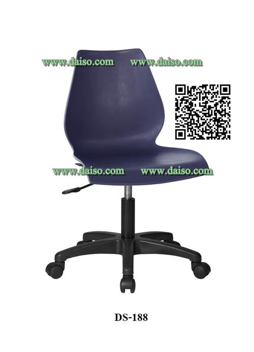 เก้าอี้สำนักงาน DS-188