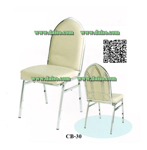 เก้าอี้จัดเลี้ยง CB-30