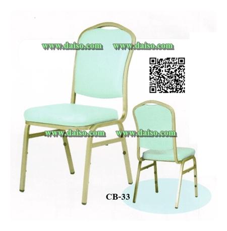 เก้าอี้จัดเลี้ยง CB-33
