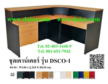 เคาน์เตอร์ไม้ DSCO-1