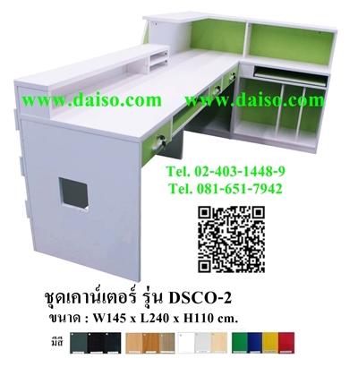เคาน์เตอร์ไม้ DSCO-2
