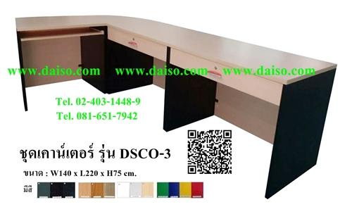เคาน์เตอร์ไม้ DSCO-3