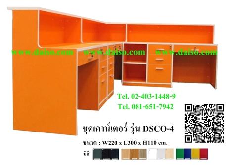 เคาน์เตอร์ไม้ DSCO-4