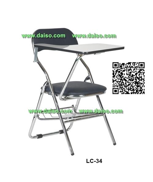 เก้าอี้เลคเชอร์มีตะแกรง LC-34