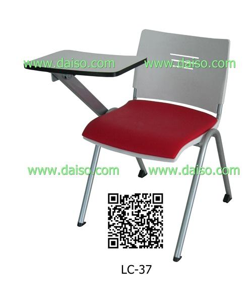 เก้าอี้เลคเชอร์ / เก้าอี้ฟังบรรยาย LC-37