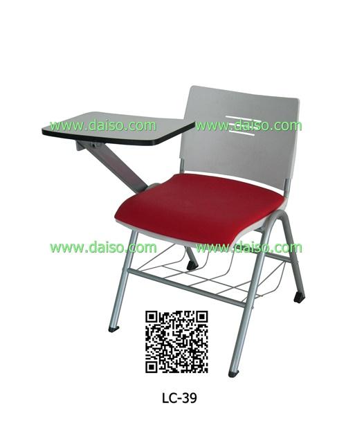 เก้าอี้เลคเชอร์ / เก้าอี้ฟังบรรยาย / เก้าอี้สัมมนา LC-39
