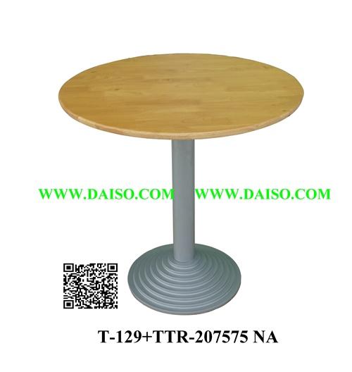 ขาโต๊ะเหล็กหล่อ พร้อมหน้าโต๊ะ / โต๊ะทานอาหาร / T-129+TTR-207575 NA