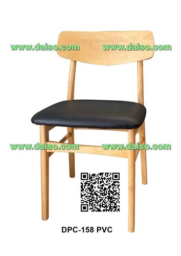 เก้าอี้ไม้ยางพารา / เก้าอี้ทานอาหาร / DPC-158