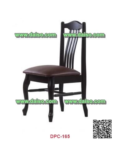 เก้าอี้ทานอาหาร / เก้าอี้ไม้ยางพารา / DPC-165