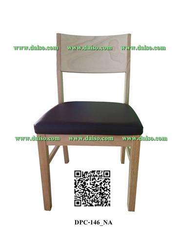 เก้าอี้ไม้ยางพารา DPC-146_NA