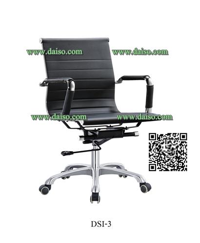 เก้าอี้สำนักงาน ขาเหล็ก / เก้าอี้นั่งทำงาน DSI-3