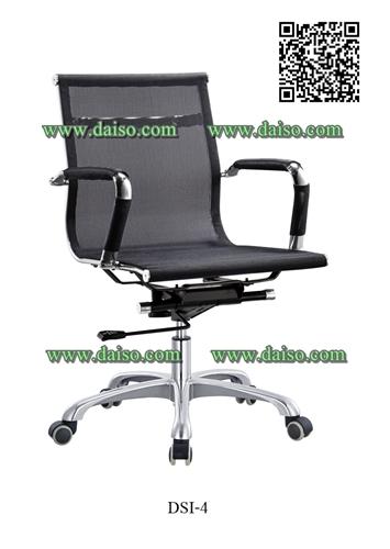 เก้าอี้สำนักงาน / เก้าอี้นั่งทำงาน / DSI-4