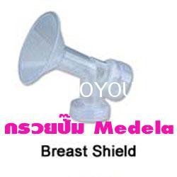 กรวย Breast shield อะไหล่เครื่องปั๊มนม medela ของแท้