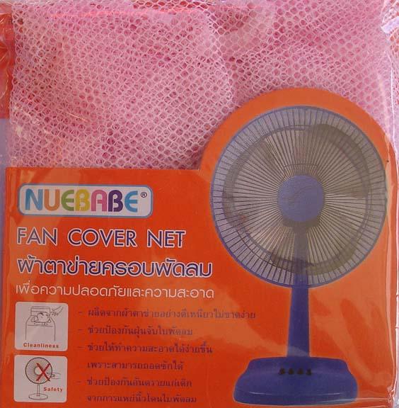 ที่คลุมพัดลม ตาข่ายครอบพัดลม อย่างดี ยี่ห้อ Nuebabe ป้องกันลูกน้อยแหย่นิ้วเข้าพัดลม !