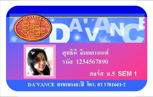 บัตรพนักงาน บัตรสมาชิก 4 สี พีวีซี  ใส่บาร์โค๊ด Card PVC  2 ด้าน .. 35 บาท ...
