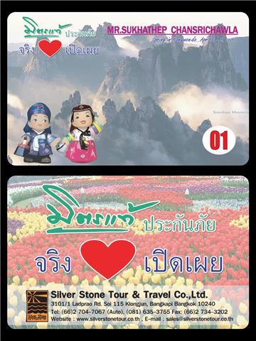 บัตรพลาสติก บัตรส่วนลด บัตรสมาชิก บัตรโฆษณา สี พีวีซี บาง ใส่บาร์โค๊ด Card PVC  2 ด้าน .. 30 บาท ...