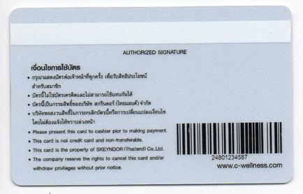 บัตรพลาสติก บัตรส่วนลด บัตรสมาชิก บัตรโฆษณา สี พีวีซี บาง ใส่บาร์โค๊ด Card PVC  2 ด้าน .. 35 บาท ...