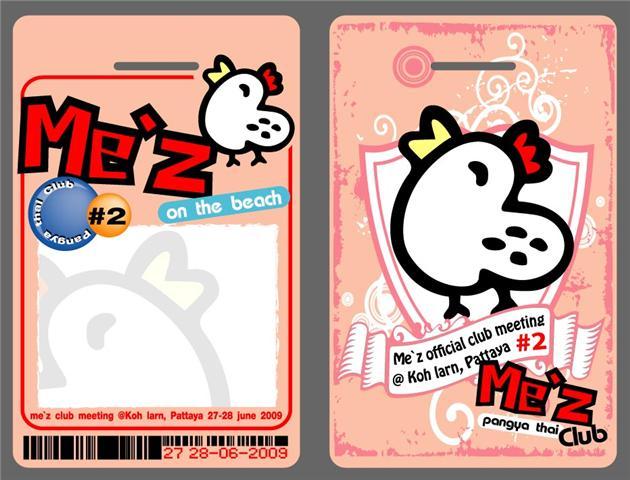 บัตร พีวีซี บัตรพลาสติก บัตรสมาชิก บัตรโปรโมชั่น 2 หน้า ..25 บาท ..