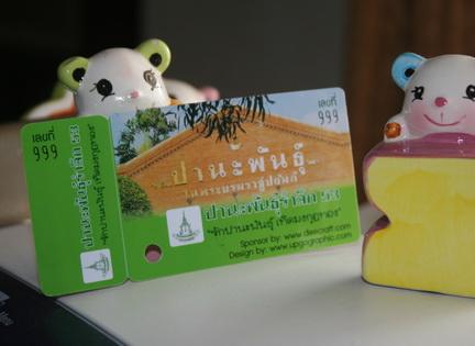 บัตรพลาสติก พีวีซี  บัตรสมาชิก บัตรส่วนลด บัตรโปรโมชั่น 4 สี 2 หน้า