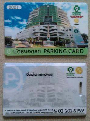 บัตรทาบ บัตรคีย์การ์ด Proximity Card  (read  write) 4สี 2 หน้า