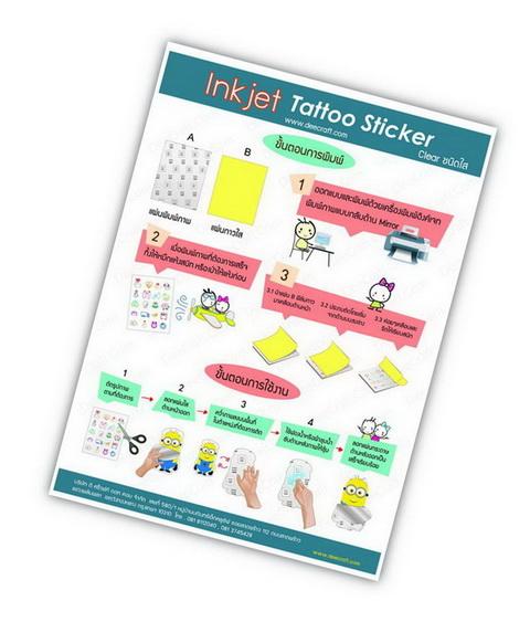 กระดาษทำแทททู สติ๊กเกอร์Tattoo sticker แบบ inkjet พิมพ์เองได้ ทำง่าย เหมาะกับงานแฟชั่น เชียร์กีฬา