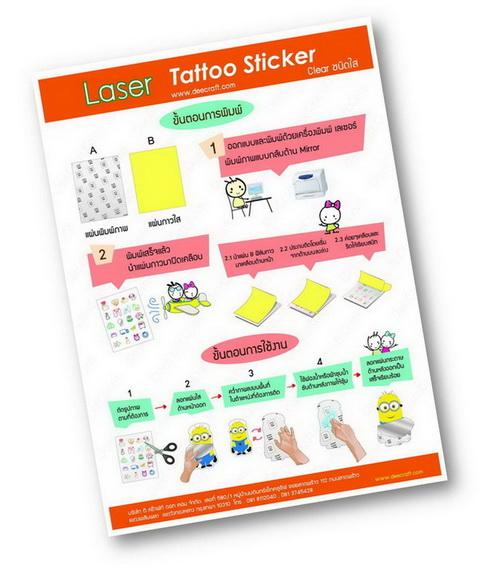 กระดาษทำแทททู สติ๊กเกอร์Tattoo sticker แบบ laser พิมพ์เองได้ ทำง่าย เหมาะกับงานแฟชั่น เชียร์กีฬา