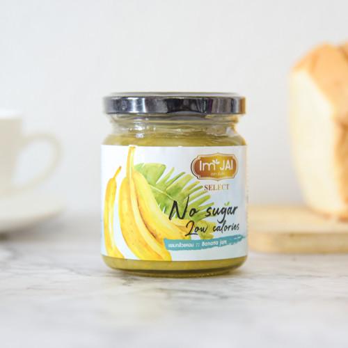 แยมกล้วยหอม พรีเมี่ยม ไม่เติมน้ำตาล