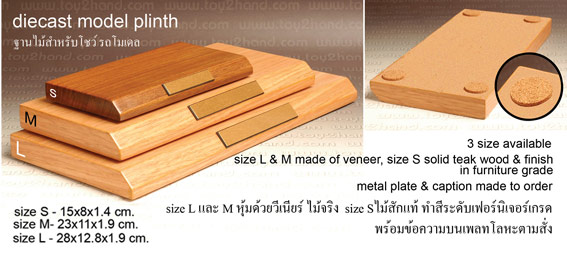ฐานไม้สำหรับโชว์รถโมเดล Diecast Model Plinth
