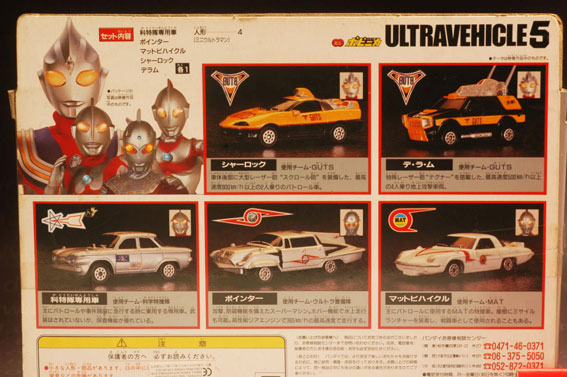 รถเหล็ก Bandai No.01408 Ultravehicle 5 7