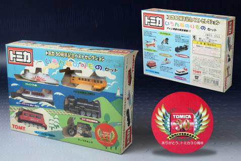 รถเหล็ก Tomica Vehicles (Gift Set in 1999)