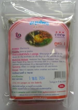 สมุนไพรลดน้ำหนักดวงพร สูตร1เป็นผลิตภัณฑ์OTOP ทะเบียนยาเลขที่ G 746/48