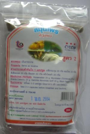 สมุนไพรลดหน้าท้อง (สูตร2) สินค้าOTOPของกลุ่มสตรีดอนขุนห้วย จ.เพชรบุรีทะเบียนยาเลขที่ G704/48