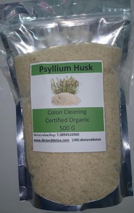 ธัญพืชเส้นใยล้างพิษในลำไส้Psyllium Huskขนาด500กรัม ขนาดสุดคุ้ม