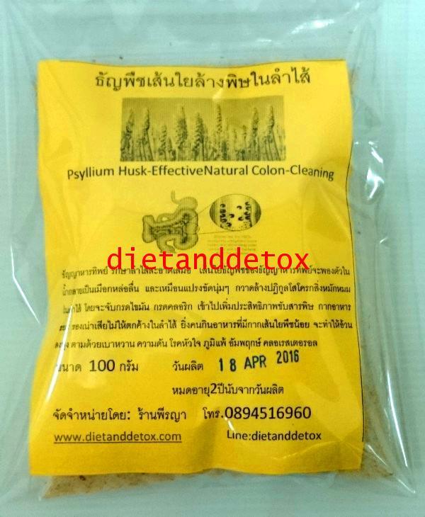 ธัญพืชเส้นใยล้างพิษในลำไส้(Psyllium Husk-Effective nattural colon-cleaning)