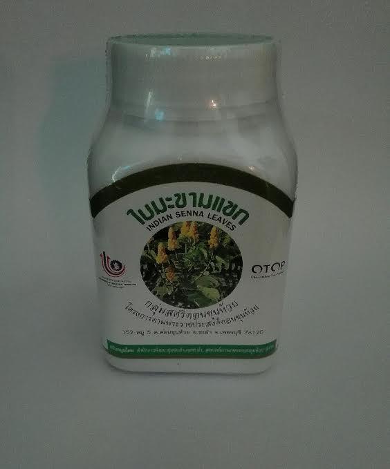 ใบมะขามแขก 100 แคปซูล (ดวงพร)เป็นยาระบายแก้ท้องผูก