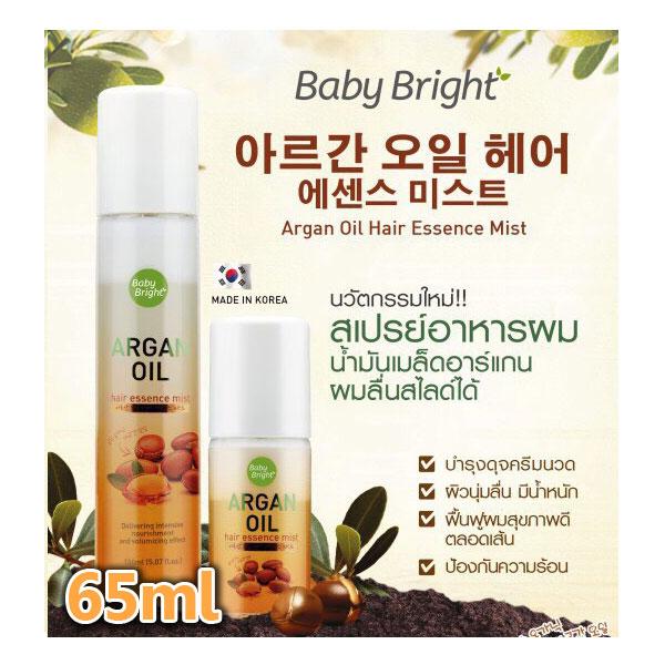 สเปรย์ อาหารผม Argan oil hair essence mist By baby bright 65ml.