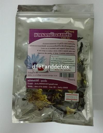 ชาดอกบัวสีม่วงอบแห้ง Blue Lotus flower Tea 10 g