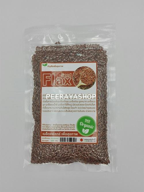 เมล็ดแฟลกซ์ ออร์แกนิค  Flax Seed