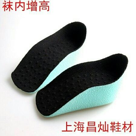 แผ่นเสริมรองเท้า เพิ่มความสูง ใส่ในถุงเท้า รุ่นใหม่ ฮิตๆ