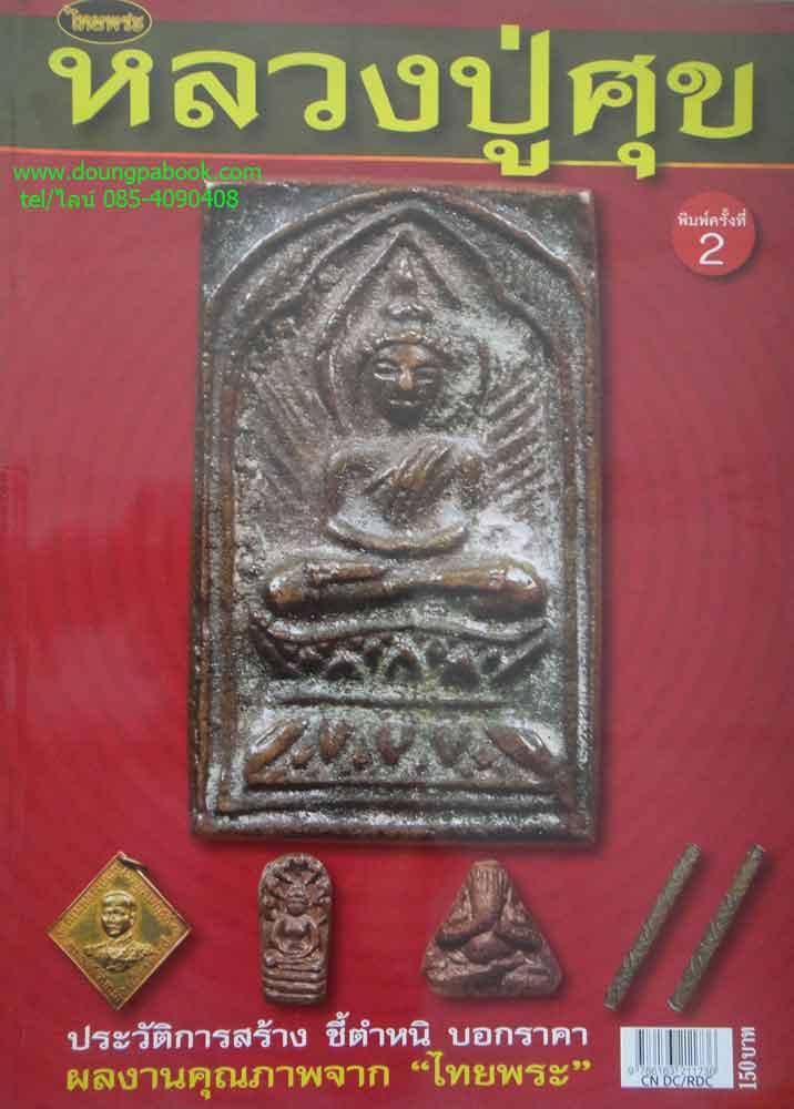 หนังสือไทยพระหลวงปู่ศุข วัดปากคลองมะขามเฒ่า