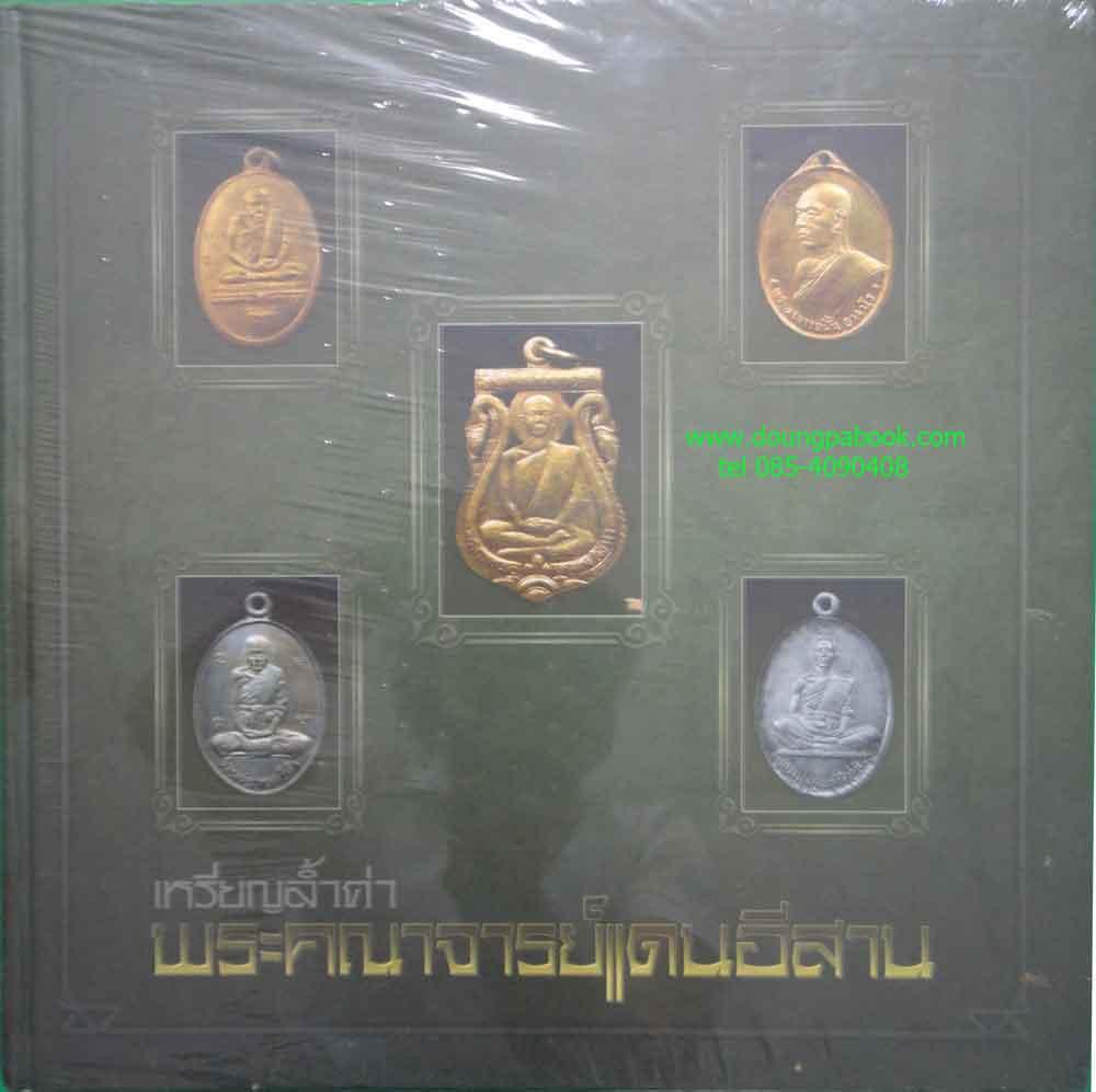 หนังสือเหรียญล้ำค่าพระคณาจารย์แดนอีสาน