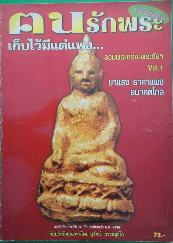 หนังสือ คนรักพระ ฉบับพิเศษ รวมพระกริ่ง พระชัยวัฒน์ Vol.1