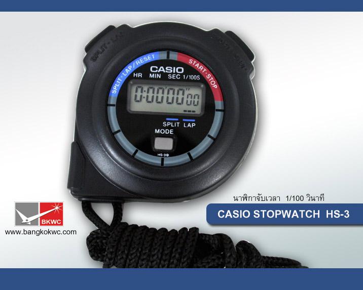 นาฬืกาจับเวลา CASIO STOPWATCH HS-3  (สินค้าพร้อมส่ง)