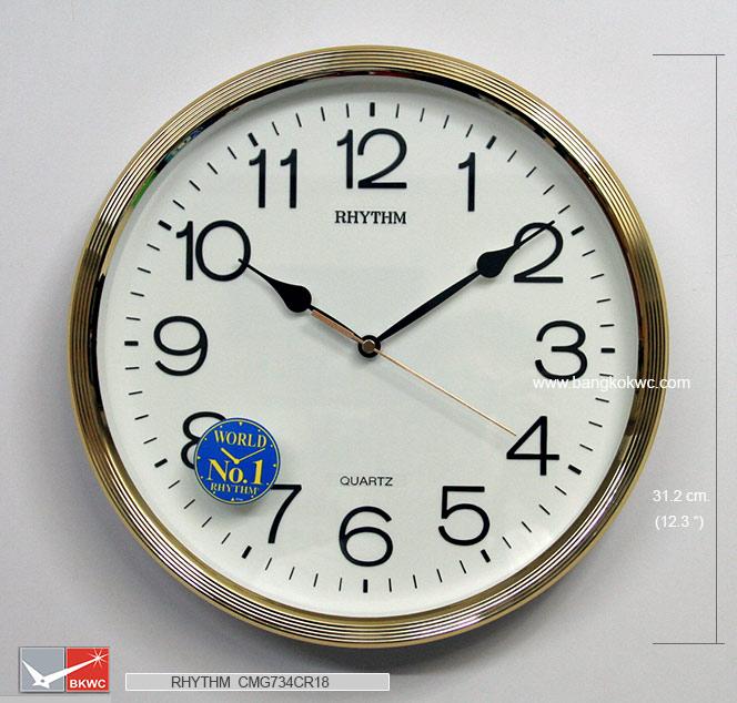 นาฬิกาแขวน RHYTHM CMG734CR18  (12.3 นิ้ว) กรอบสีทอง